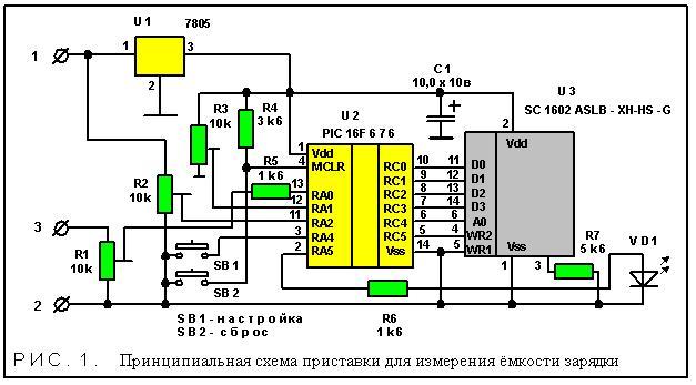 Схема автомобильного зарядного на pic